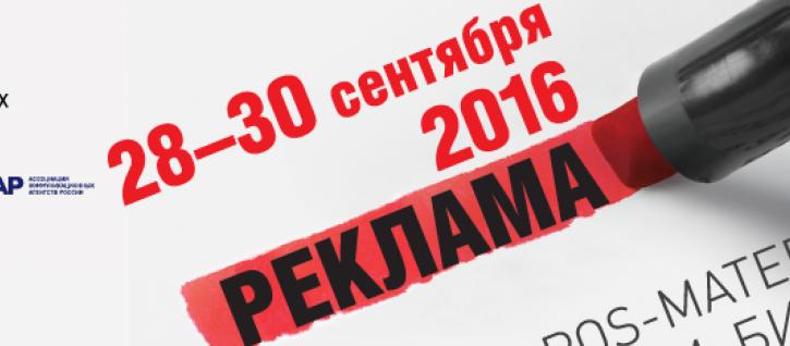 реклама 2016