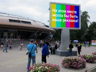 Наружный рекламный светодиодный экран
